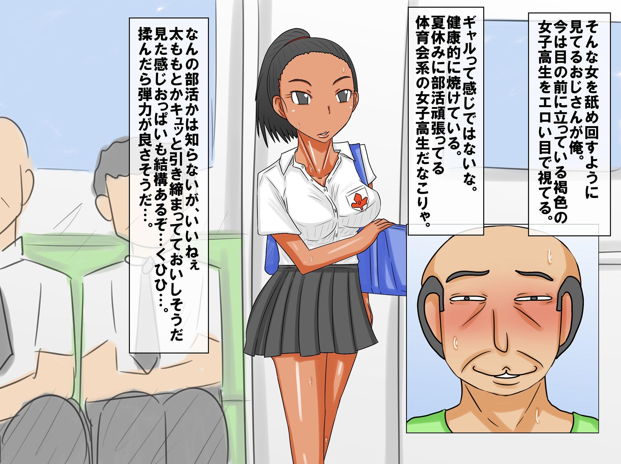 日常ブレイカーおじさん~休日の電車に現れる~ エロ画像