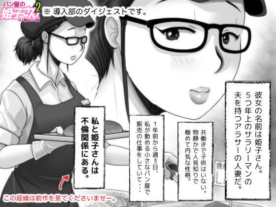 パン屋の姫子さんの秘め事2 エロ画像
