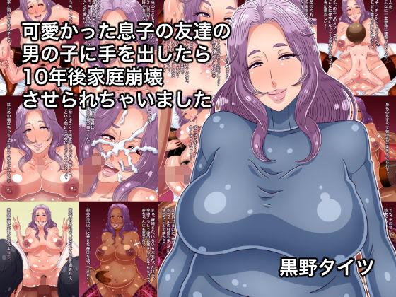 https://www.dmm.co.jp/dc/doujin/-/detail/=/cid=d_140750/