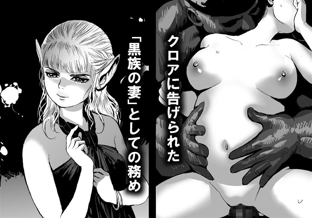 黒き胤 第2話 エロ画像