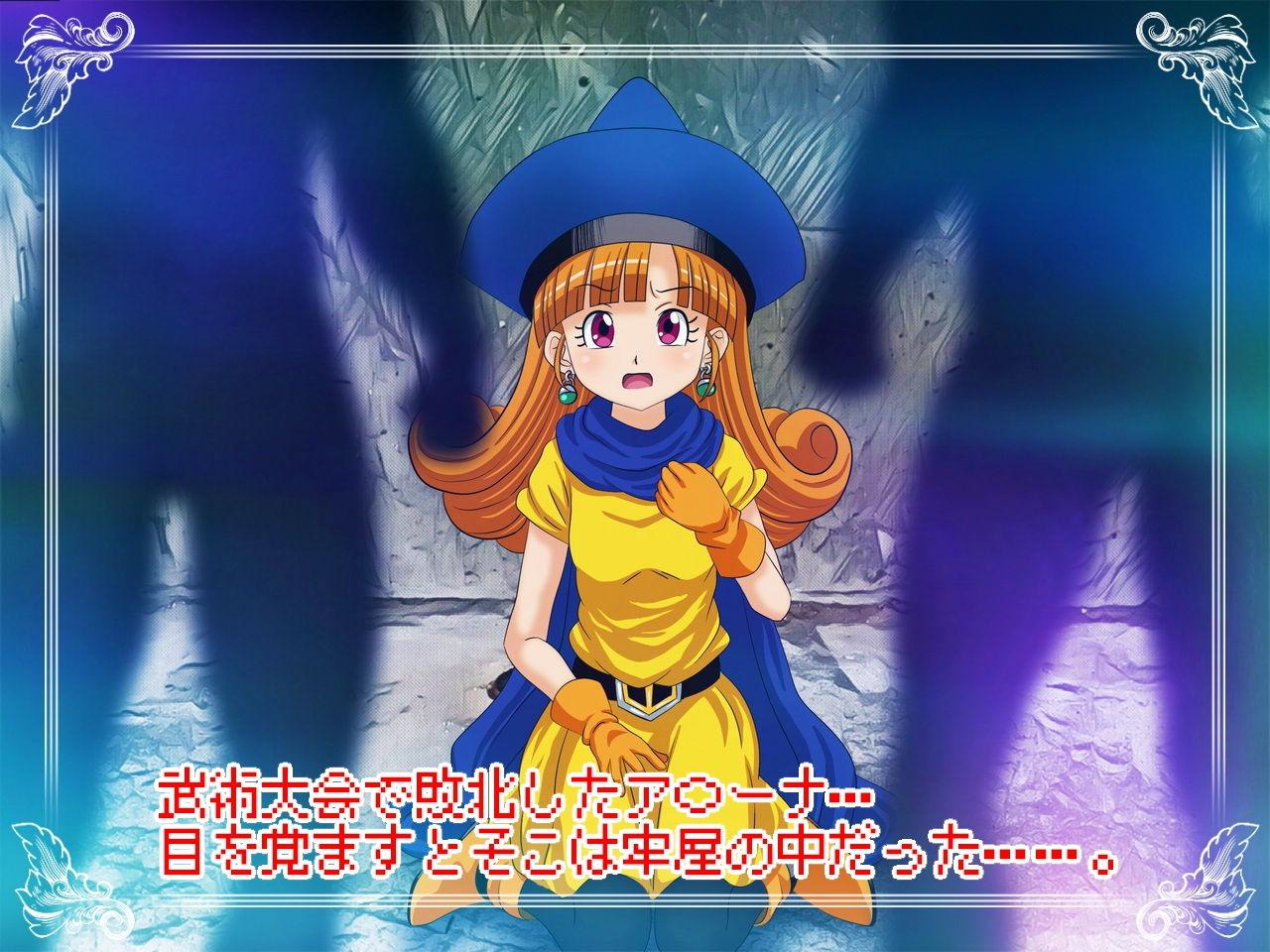 敗北のおてんば姫 エロ画像