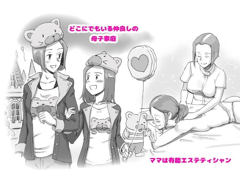Girl on Mom ママとふたりで2 ラブラブマッサージ エロ画像