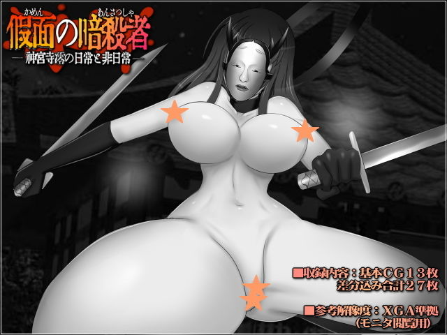 仮面の暗殺者-神宮寺澪の日常と非日常- エロ画像
