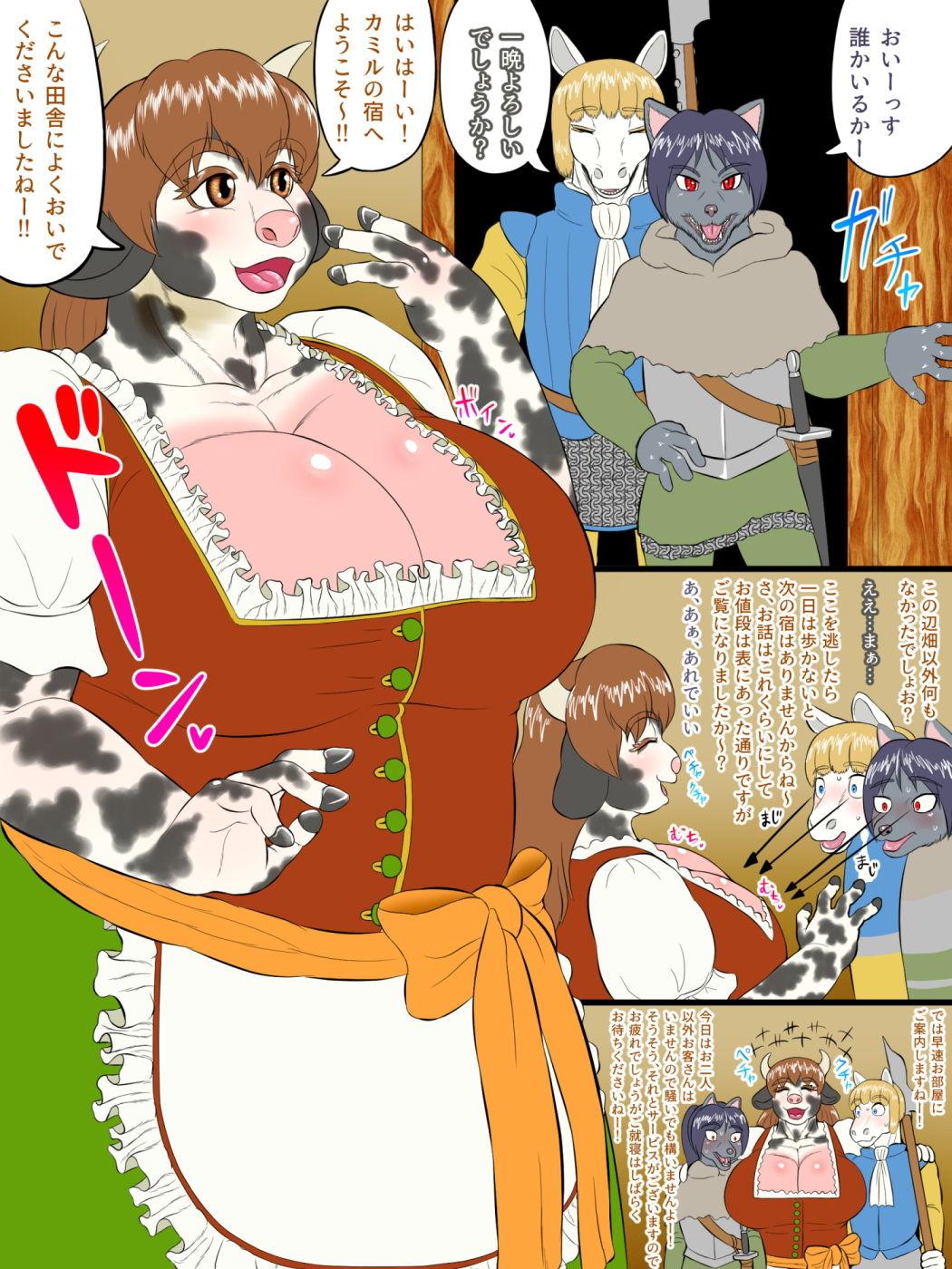 亜人録 ~未亡女将のミノタウロス~ エロ画像