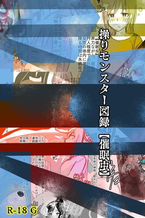 操りモンスター図録【催眠虫】 エロ画像