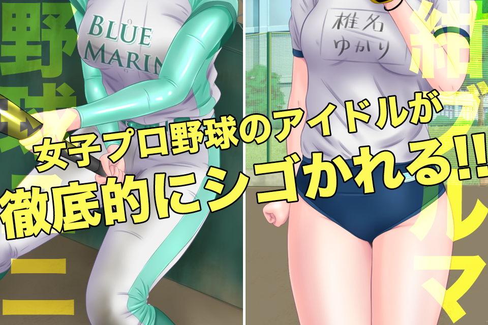 女子アスリート 被虐のトレーニング ~女子野球編~ エロ画像