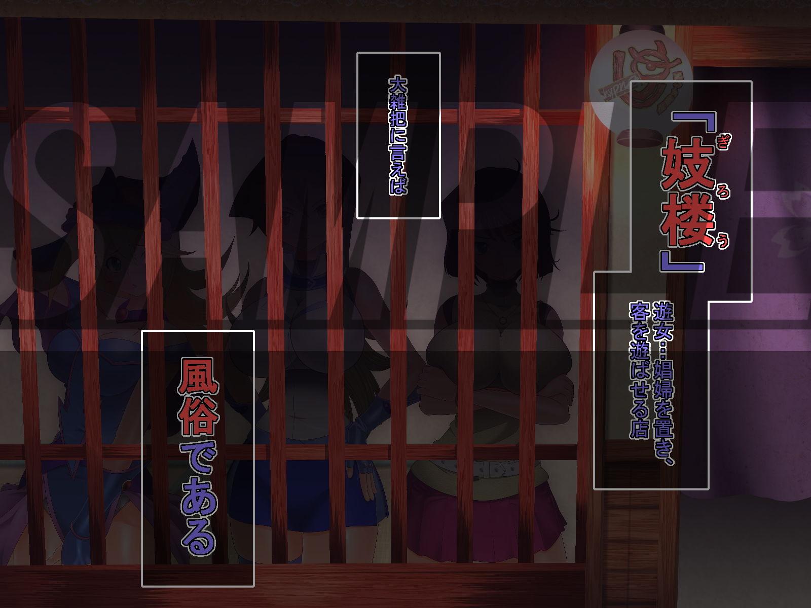 遊妓楼 エロ画像