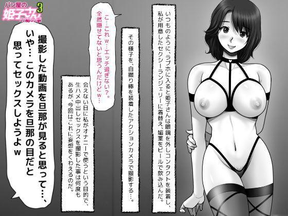 パン屋の姫子さんの秘め事3 エロ画像