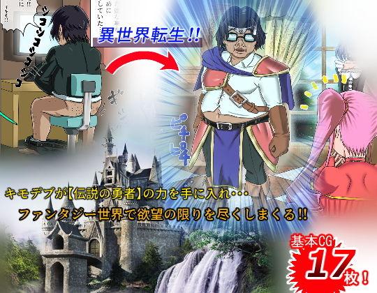 キモデブ転生記 ~凌辱される女騎士クリスの受難~ エロ画像