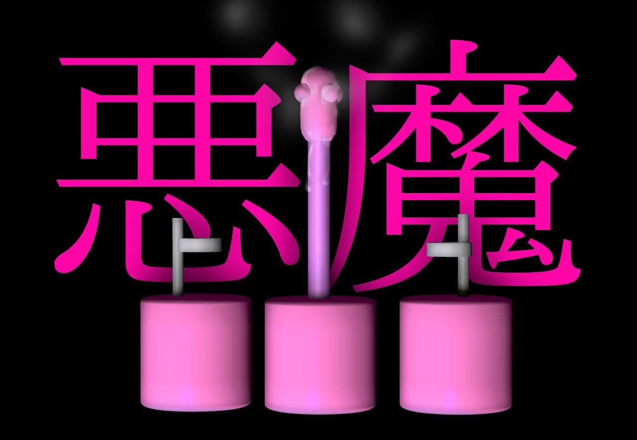 機械姦|少女とピンクの悪魔 エロ画像