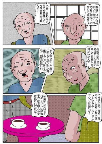 令夫人・和歌子 エロ画像