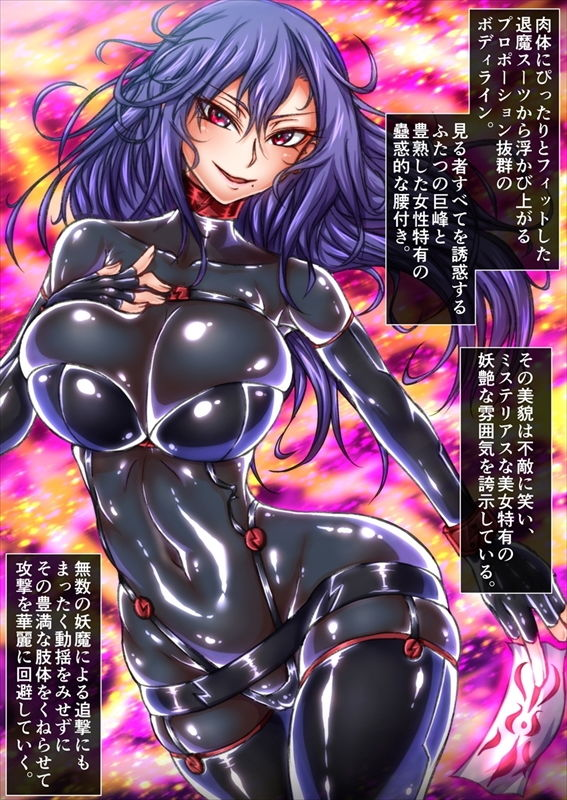 退魔ノ隷刻 Vol.05 ~日常淫蝕の改造調教~ エロ画像