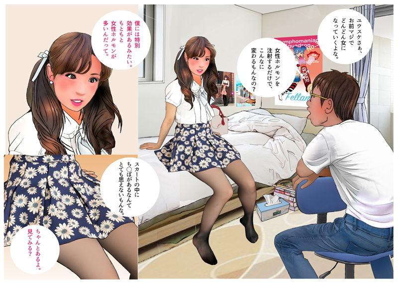 男の娘漫画「僕はアキラの彼女になる。」 エロ画像