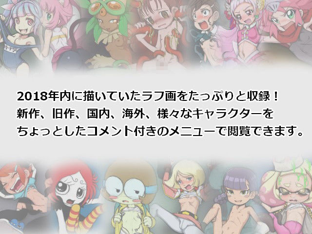 ALL ABOUT(ぜんぶ・いいかげん)メッメ堂座2018 エロ画像