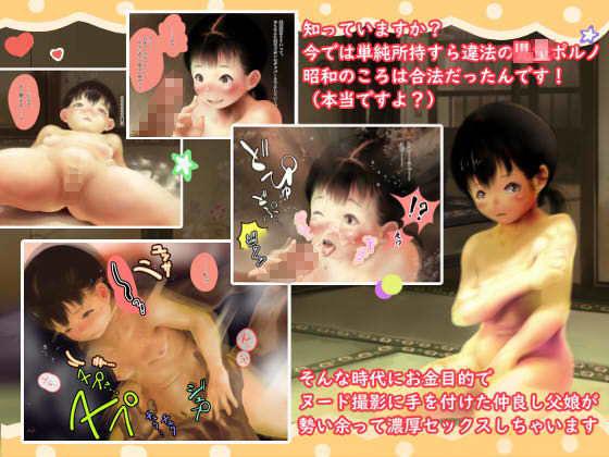 昭和じゃ合法 ロXータポルノ 少女ヌードのモデルは実の娘 父娘でイチャラブ中出しセックス エロ画像