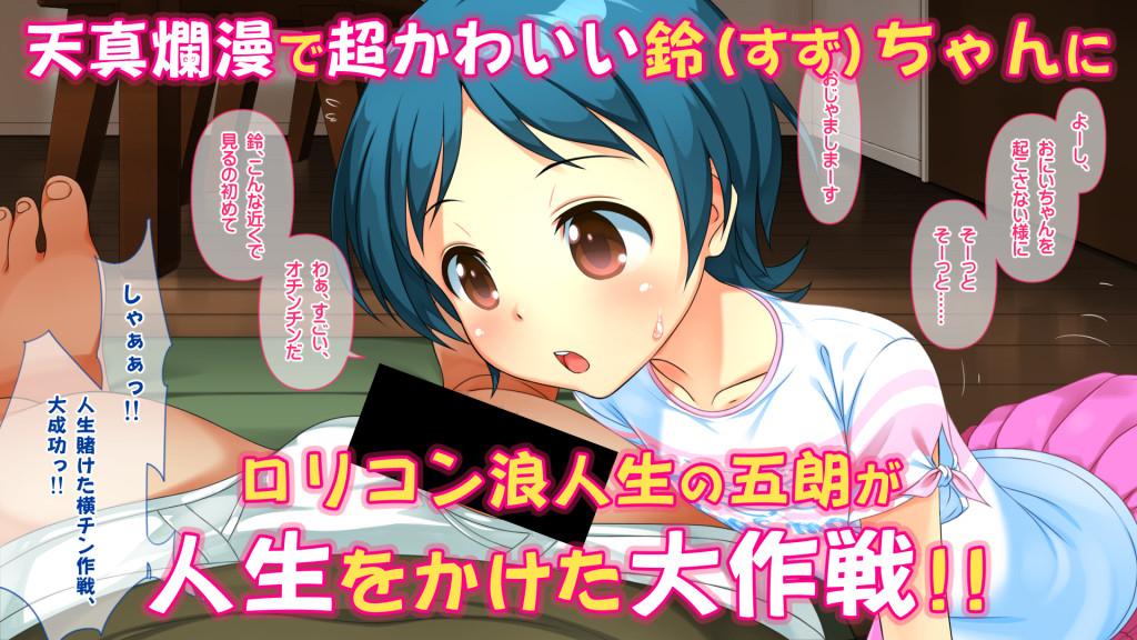 エッチじゃないよ!ゲームだよ!!~超ドキドキ近所の無知っ娘とこすりっこプレイ!!~ エロ画像