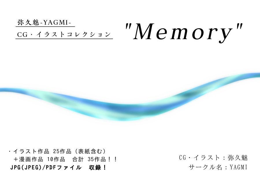 弥久魅-YAGMI- CG・イラストコレクション 'Memory' エロ画像