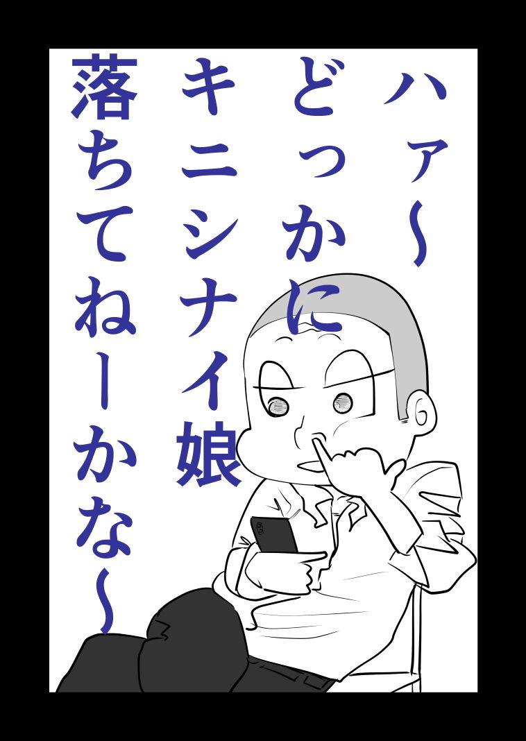 キニシナイ娘02ヒナタ エロ画像