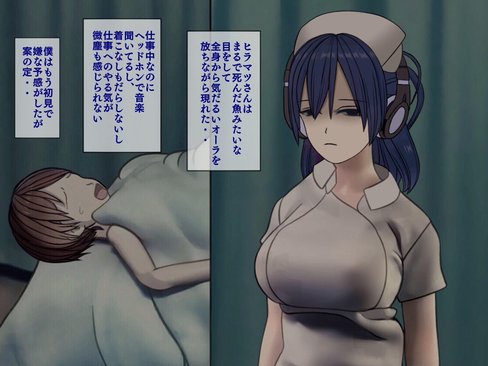 【無料】【予告】搾精病棟 5~性格最悪のナースしかいない病院で射精管理生活 エロ画像