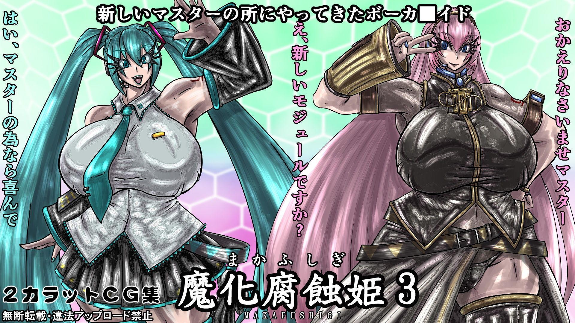 魔化腐蝕姫 3 エロ画像