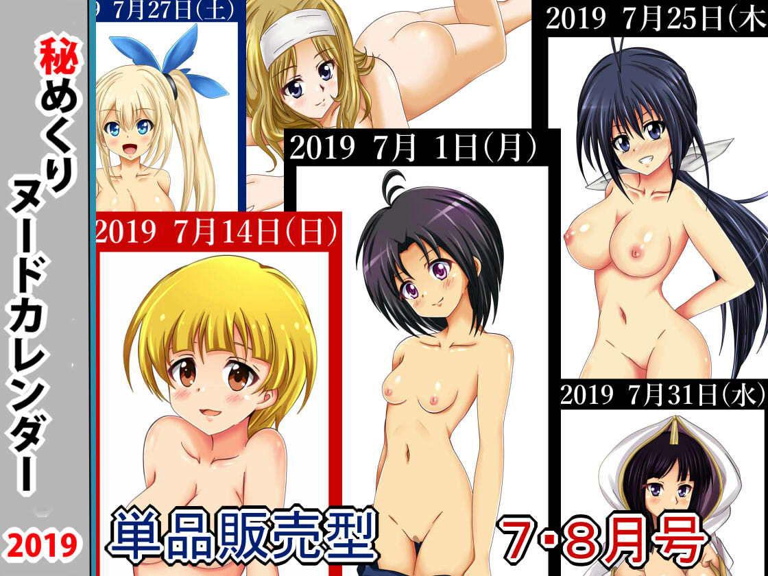 [秘めくりヌードカレンダー2019] 7・8月号 単品販売型