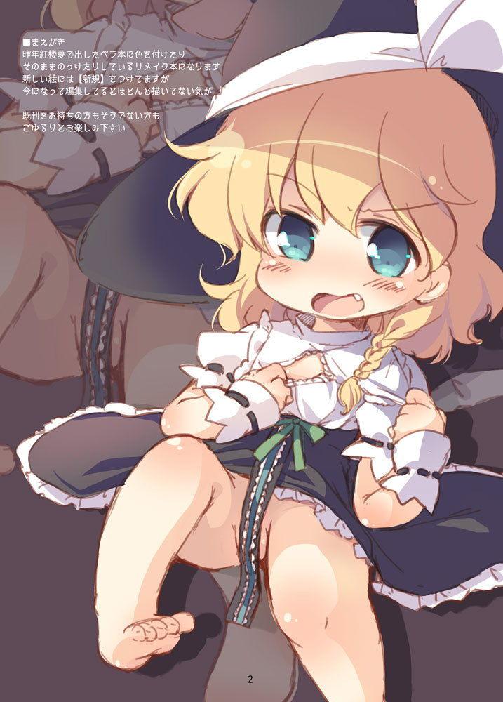 ぷにっ娘とかどうでしょう?2改 エロアニメ画像