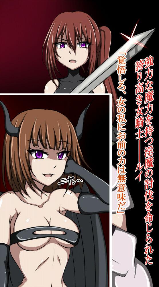ふたなり足コキ調教~誇り高き女騎士の完堕ちCG集~ エロ画像