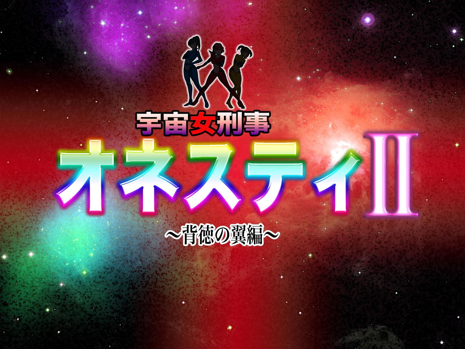 宇宙女刑事 オネスティ2 ~背徳の翼編~