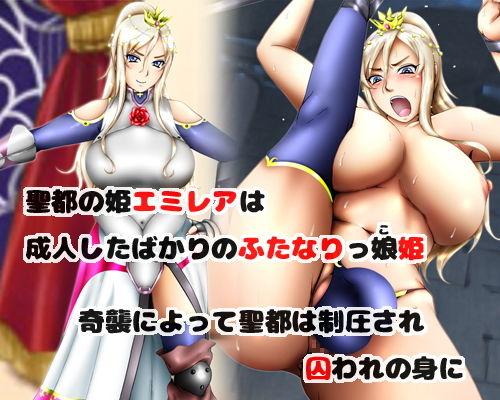 汁姫エミレア エロ画像