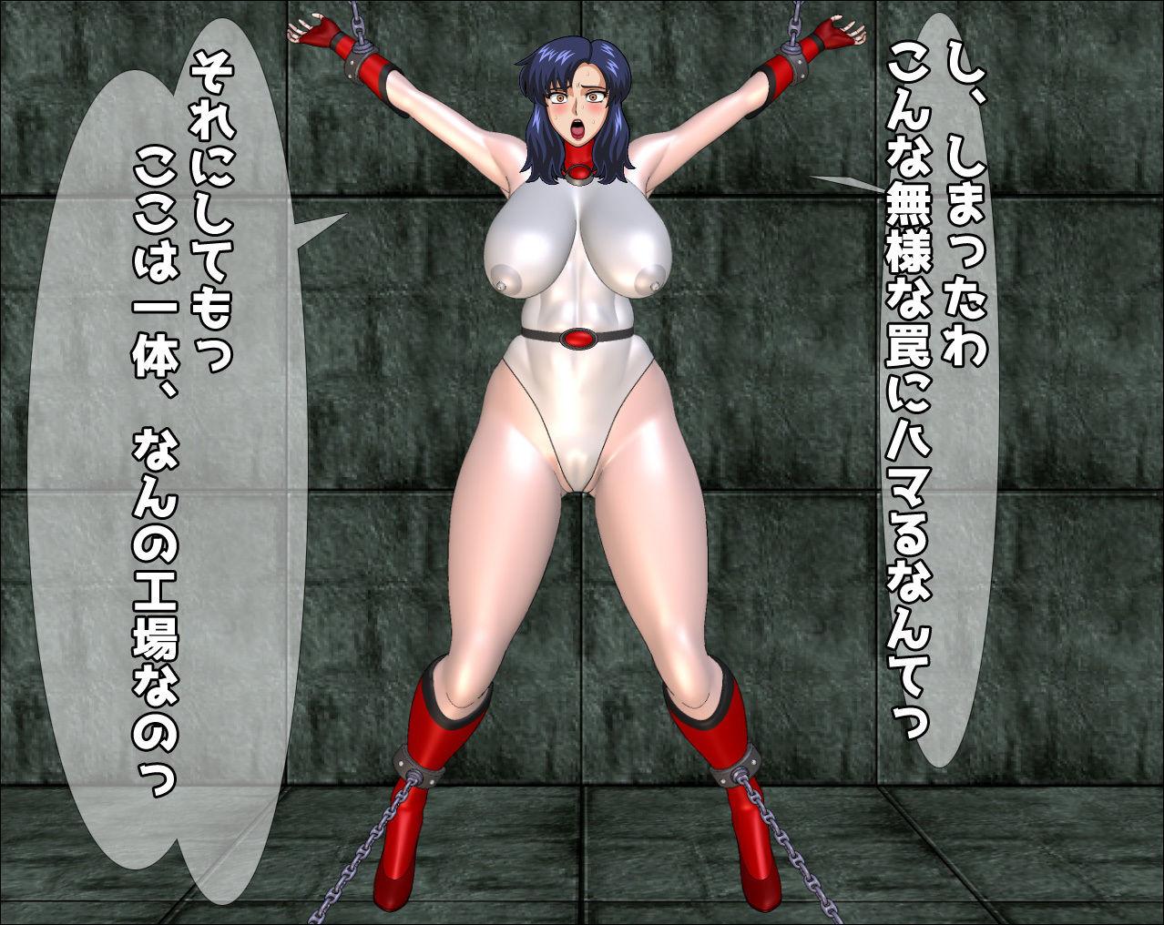 機械姦~巨乳女性ヒーローと陵辱工場! エロ画像