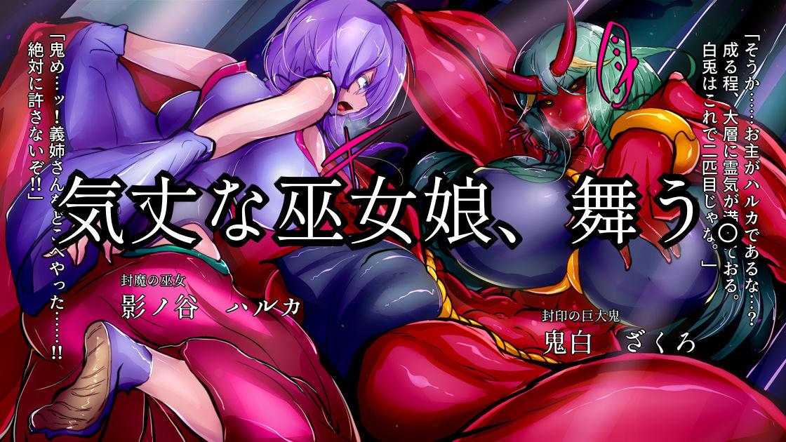 ふたなり巨鬼娘と封魔巫女の物語 エロ画像