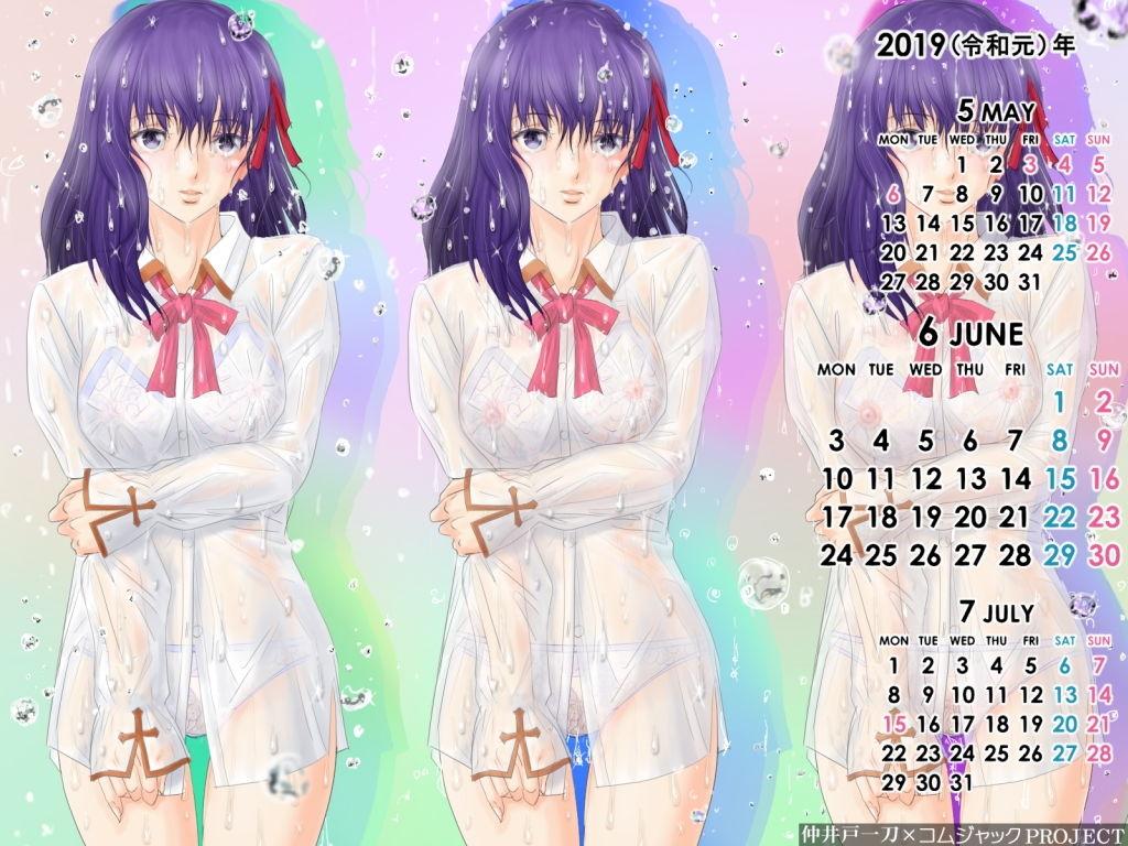 【無料】濡れてスケスケになった制服から桜色の乳首が透けちゃってる壁紙カレンダー6月用 エロ画像