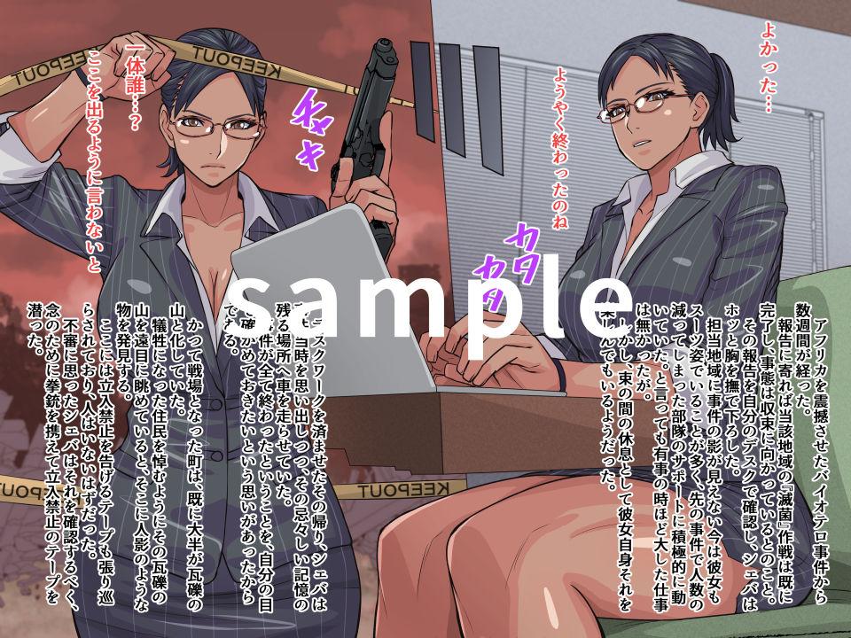 妄想ハザード7 エロ画像