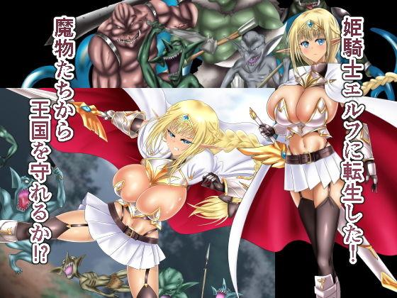 姫騎士エルフ転生 エロ画像