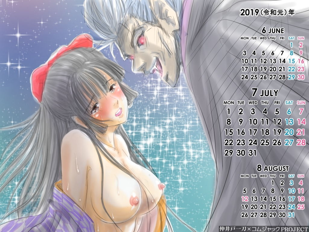 【無料】大正レトロ娘が身も心も吸血鬼の毒牙に!七夕仕様 壁紙カレンダー7月用 エロ画像