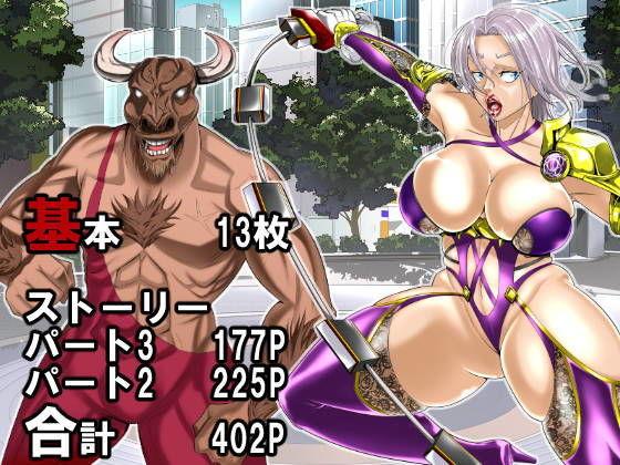 空想格闘ゲーム3 女王様女剣士がオナホになるまで… エロ画像