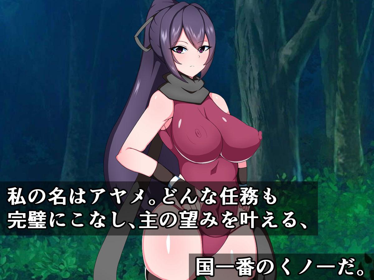 潜入女忍者アヤメは、快楽拷問新兵器になんか負けたりしない! エロ画像