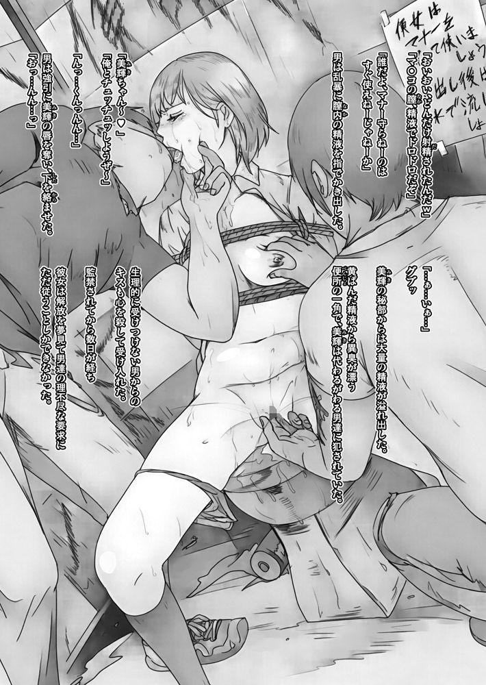 監禁少女 エロ画像