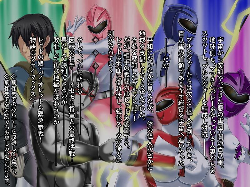 ママさんバレー戦隊ブルンジャー3 ~丸呑み、首絞め凌辱・完結編~ エロ画像