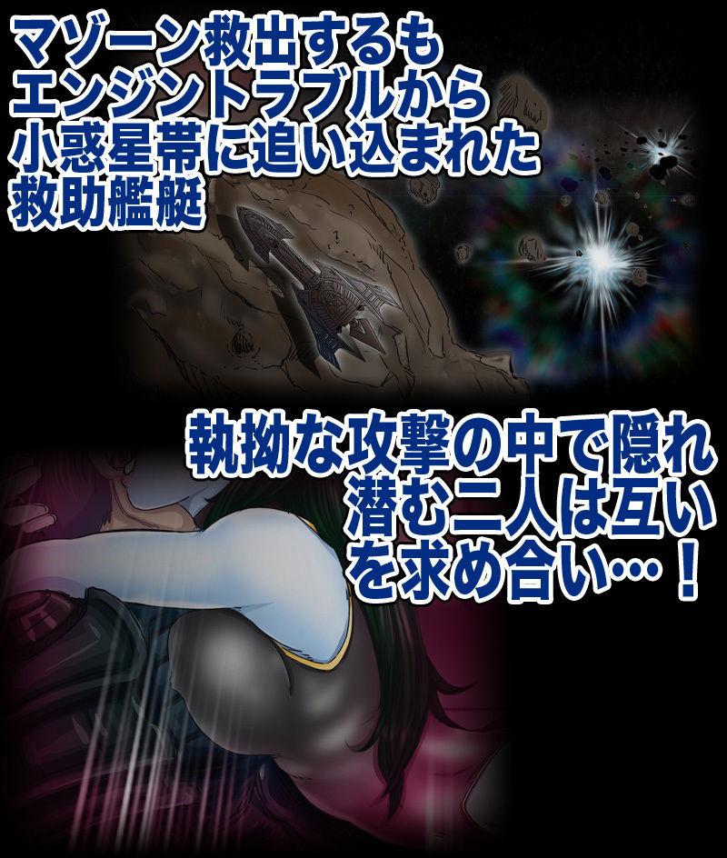 -マゾーン-戦場で燃えた愛 エロ画像
