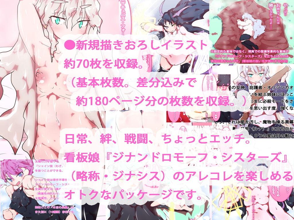 ジナシス☆2019イラストまとめ集7月・8月 エロ画像