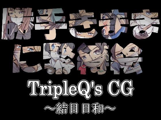 TripleQ'sCG~三種盛り2019(2回目)~ エロ画像