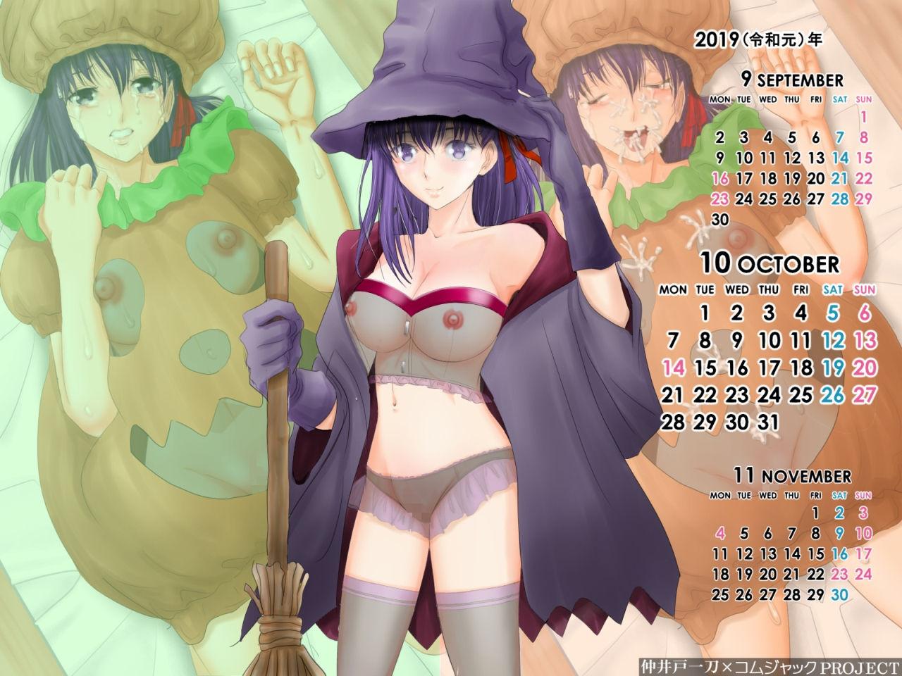 【無料】ハロウィンコス!!『fa○e』『間○ 桜』さんのハロウィン魔女+スケスケ下着姿の壁紙カレンダー2019年10月用 エロ画像