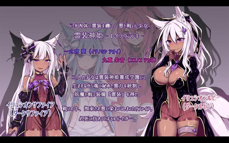 霊装神姫イリュシオン~漆黒に堕ちた紅~(モーションコミック版) エロ画像