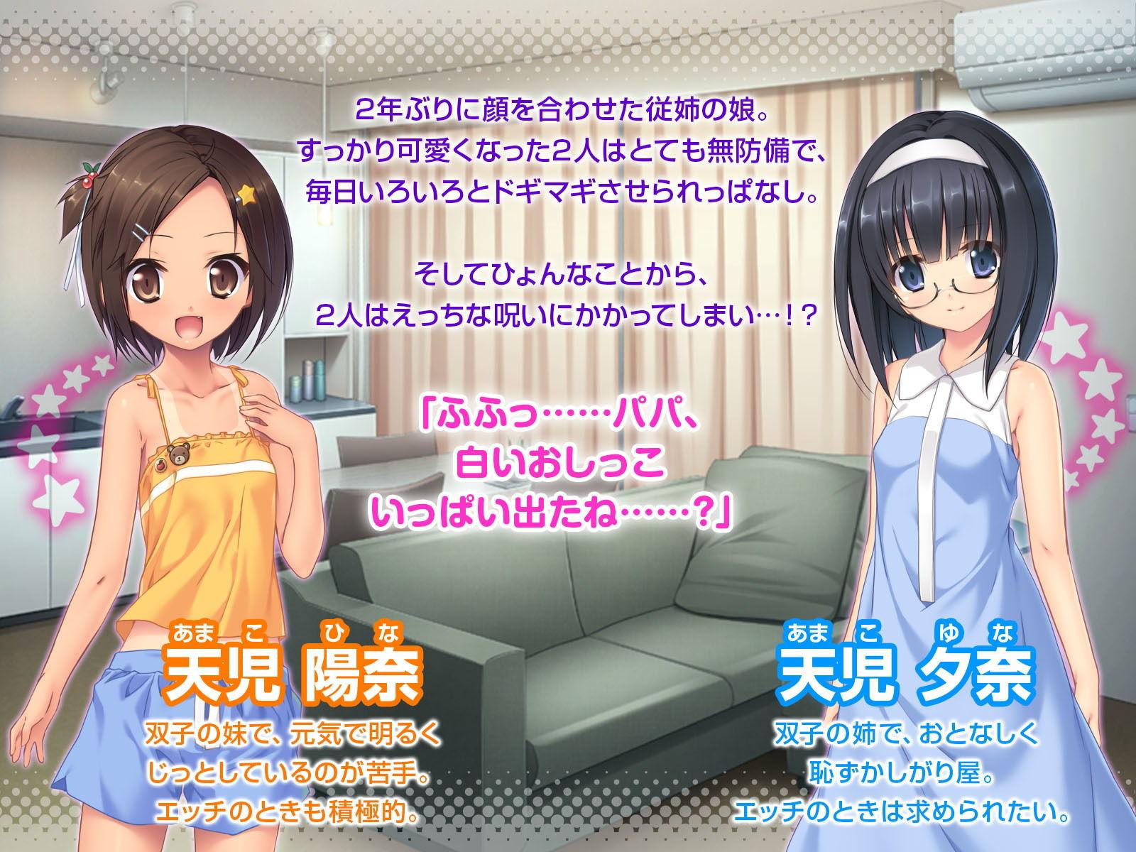 ちっぱいパラダイス☆ ~双子少女のアソコは甘い誘惑~ エロ画像