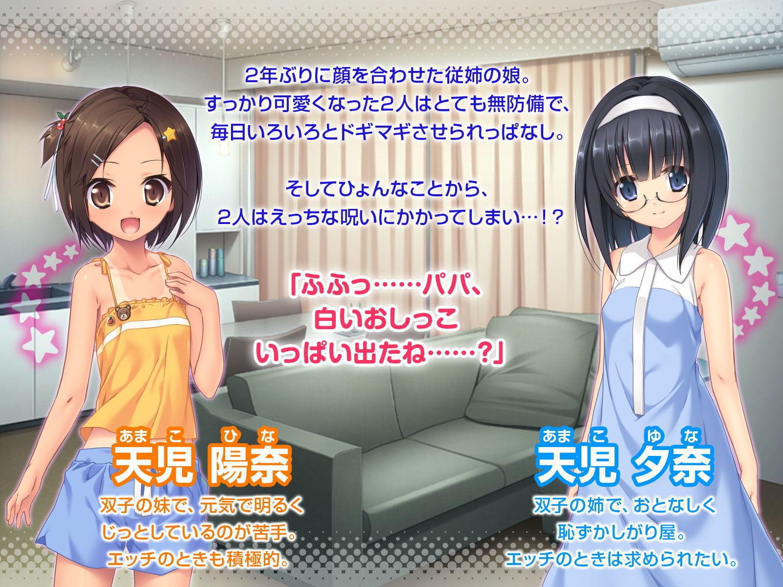 ちっぱいパラダイス☆ ~双子少女と朝も夜もハメハメ性活!~ エロ画像