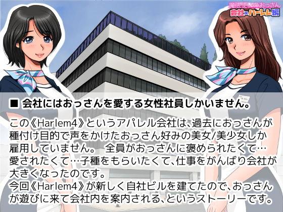 魔法使いのおっさん 会社×ハーレム編 エロ画像