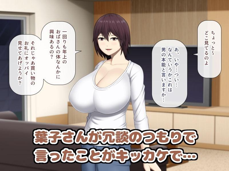 バツイチ巨乳の葉子さんの家事の手伝いをしたら中出しすることになった話 エロ画像