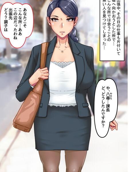 艶女課長温泉慕情 綾子 エロ画像