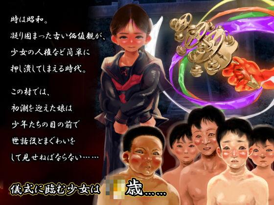 【単純所持】山村の性祭【20世紀のリアル】 エロ画像